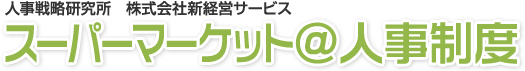 人事戦略研究所 株式会社新経営サービス スーパーマーケット@人事制度