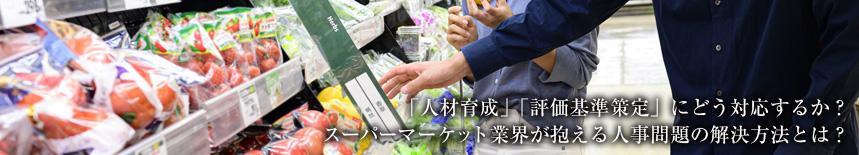 「人材育成」「評価基準策定」にどう対応するか?スーパーマーケット業界が抱える人事問題の解決方法とは?