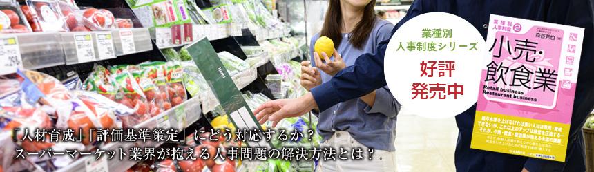 「人材育成」「評価基準策定」にどう対応するか?スーパーマーケット業界が抱える人事問題の解決方法とは? 書籍が発売されました! 業種別人事制度シリーズ 2. 小売・飲食業